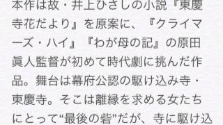 大泉洋主演『駆込み女と駆出し男』特報映像が公開