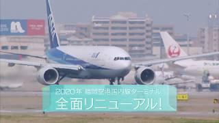 福岡空港民営化、地場連合が運営 8月に正式契約で民営化は2019年4月から!