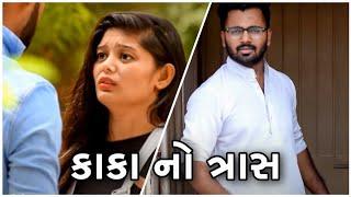 કાકા નો ત્રાસ સાવ આવો પણ હોય શકે !! || Gujarati Comedy || Video By Akki&Ankit