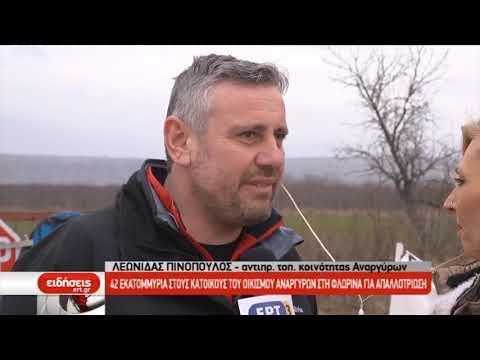Εξασφαλίστηκε αποζημίωση για τους κατοίκους των Αναργύρων Φλώρινας | 04/02/2019 | ΕΡΤ