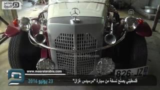 """اغاني حصرية مصر العربية   فلسطيني يصنع نسخة من سيارة """"مرسيدس غزال"""" تحميل MP3"""