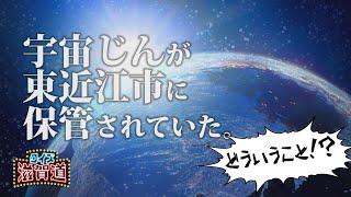 宇宙じんが東近江市に保管されていた!?:クイズ滋賀道