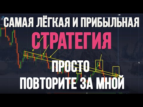 Стратегии о бинарных опционах видео