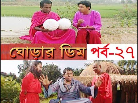 ধারাবাহিক নাটক ''ঘোড়ার ডিম'' পব-২৭