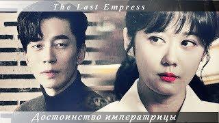 Видео к дораме Достоинство императрицы/ The Last Empress/