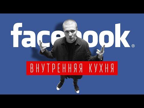 , title : 'Как работают в facebook? Гуляем по офису. Ценности компании и секреты найма.'