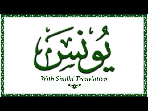 Quran 10 Surah Yunus Jonah Arabic and English translation HD - The