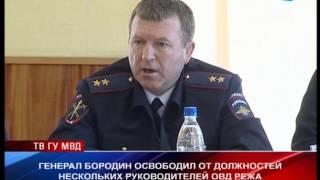 Генерал Бородин освободил от должностей нескольких руководителей ОВД Режа