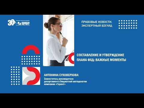 Составление и утверждение Плана ФХД.  Важные моменты