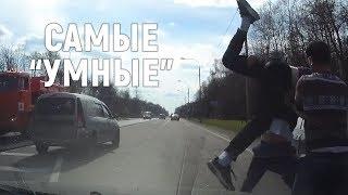 """Подборка САМЫХ """"УМНЫХ"""" водителей #70"""