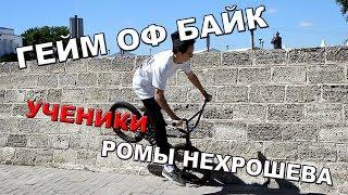 ГЕЙМ ОФ БАЙК - УЧЕНИКИ РОМЫ НЕХОРОШЕВА