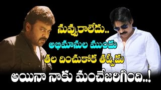Chiranjeevi Takes Advantage Of Pawan Kalyan Absent For Pre Release Function