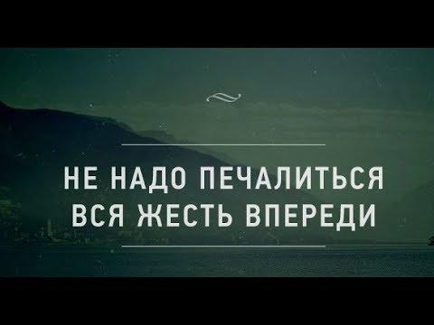 Всё впереди.