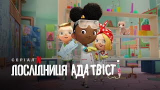 Дослідниця Ада Твіст | Ada Twist, Scientist | Трейлер | Українське дублювання і субтитри | Netflix