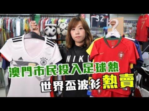 世界盃波衫熱賣!