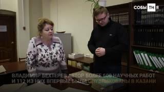 Нацархив Татарстана раскрыл тайну точной даты рождения психиатра Владимира Бехтерева