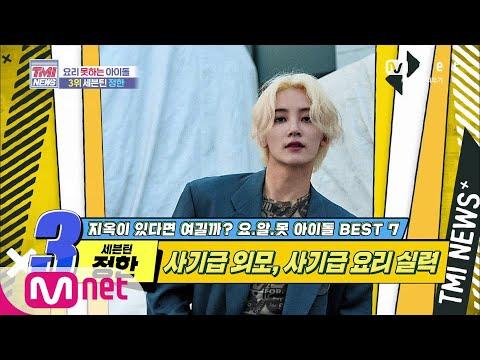 Mnet TMI NEWS [43회] 사기급 외모, 사기급 요리 실력! 세븐틴 정한! 200527 EP.43