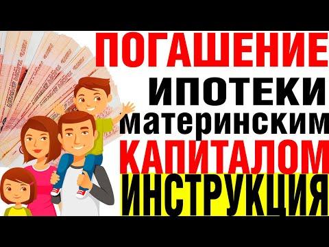 Погашение ипотеки материнским капиталом: все нюансы, инструкция