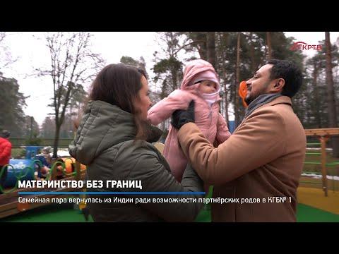 Семейная пара вернулась из Индии ради возможности партнёрских родов в КГБ№ 1