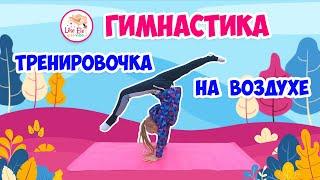 Как тренируются гимнастки 2 часть 💖 Лайк Эля 👍 домашняя тренировка - растяжка