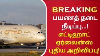 International flights news| Etihad airways news| travel ban news| flights news| airlines news|
