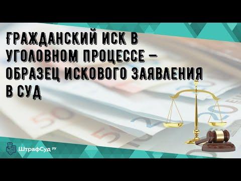 Гражданский иск в уголовном процессе — образец искового заявления в суд