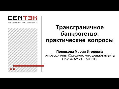 Трансграничное банкротство: практические вопросы. Запись вебинара 20.05.2020