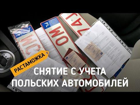СНЯТИЕ С УЧЕТА ПОЛЬСКИХ АВТОМОБИЛЕЙ - как выглядят документы / Avtoprigon.in.ua