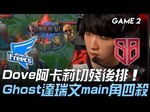 AF vs SB Dove阿卡莉切殘後排 Ghost達瑞文main角四殺!Game 2