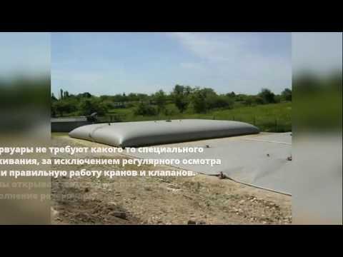 Мягкие (эластичные) резервуары (емкости) Ситаф для КАС и других жидких удобрений