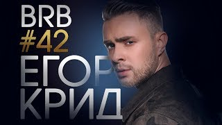 Big Russian Boss Show #42 | Егор Крид