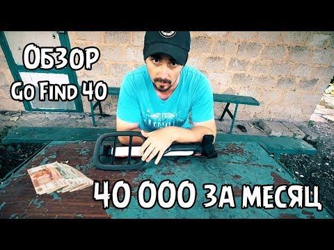 Minelab Go Find 40 Обзор /40 000 за месяц