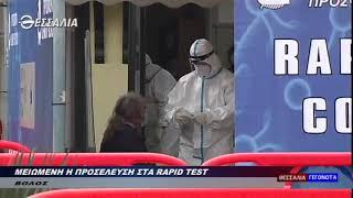 Μειωμένη η προσέλευση στα rapid test 30 11 2020