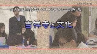 成蹊大学メディアリテラシー演習番組