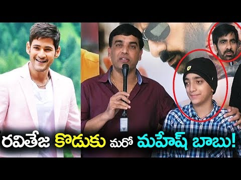 Ravi Teja Son becomes another Mahesh Babu | His Launch in Raja The Great