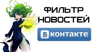 Новости Вконтакте - создаем фильтр новостей ВК | Complandia