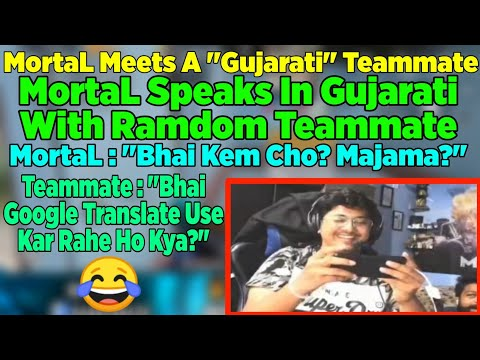 😂When MortaL Meets A Gujarati As Random Player | MortaL Playing With Randoms | MortaL Funny Moments