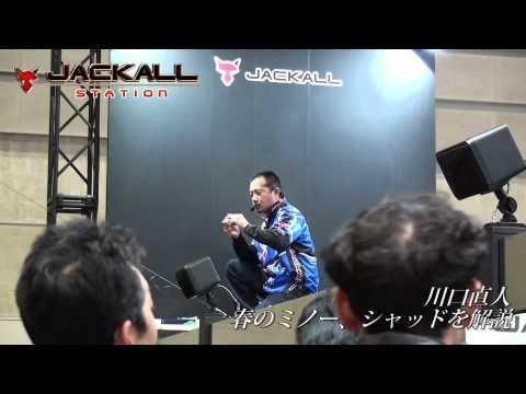 国際フィッシングショー2012 川口直人セミナー編