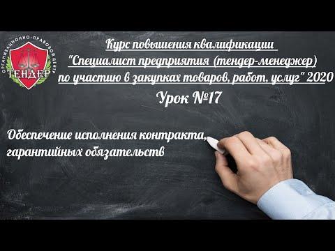 Урок № 17  Обеспечение исполнения контракта, гарантийных обязательств