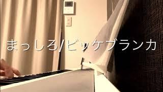 mqdefault - まっしろ/ビッケブランカ ピアノソロ ぷりんと楽譜上級