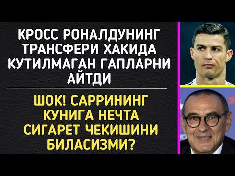 КРОСС РОНАЛДУНИНГ ТРАНСФЕРИ ХАКИДА КУТИЛМАГАН ГАПЛАРНИ АЙТДИ