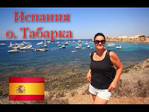 Остров Табарка в средиземном море, достопримечательности Испании