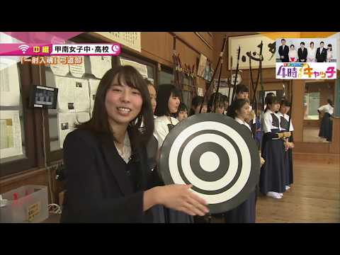 甲南女子中学校・高等学校 弓道部