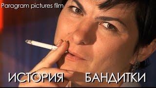 ЖЕНЩИНЫ - БАНДИТКИ. ТЮРЬМА, ЗОНА, ФИЛЬМ - PARAGRAM PICTURES