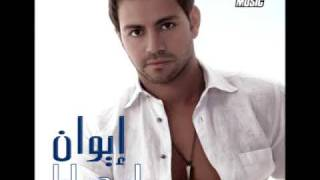 تحميل اغاني Iwan - Ma Hada Ghayrak / إيوان - ما حدا غيرك MP3