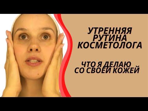 DIY: БЫСТРЫЙ УХОД ЗА КОЖЕЙ ЛИЦА ✔️УХОД ЗА КОЖЕЙ. Урок от косметолога (2019) (сегодня)