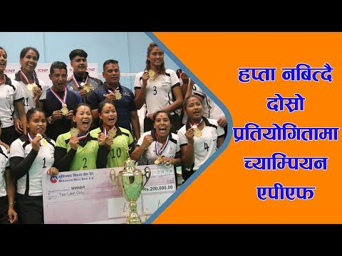 Final । HIGHLIGHTS | APF vs TAC । Womens Volleyball ।  ।