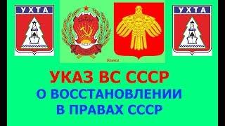 Указ Верховного Совета СССР О ВОССТАНОВЛЕНИИ В ПРАВАХ СССР