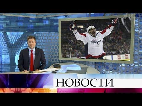 Выпуск новостей в 12:00 от 19.01.2020