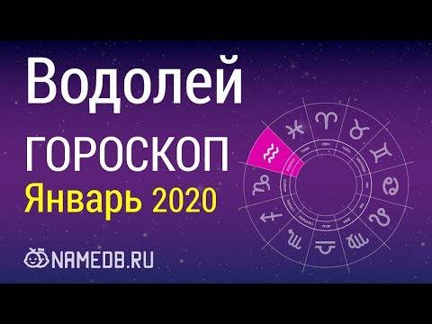Знак Зодиака Водолей - Гороскоп на Январь 2020